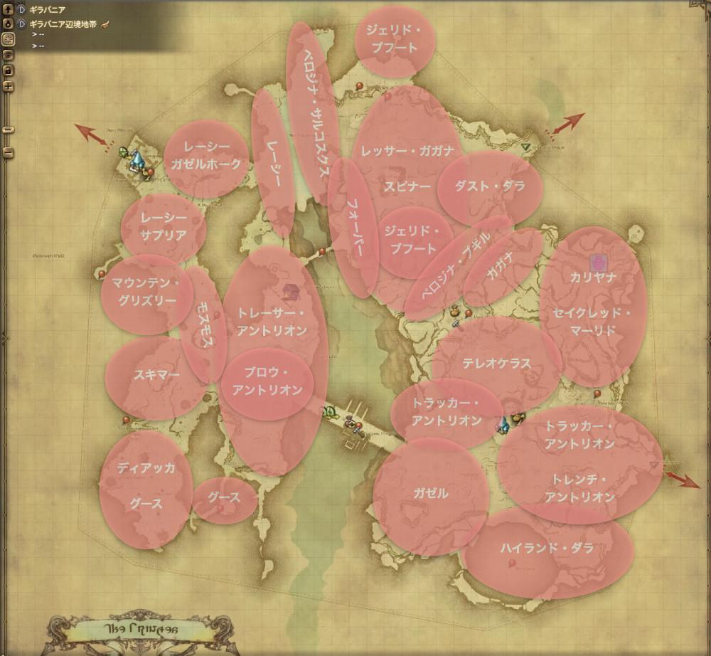 ギラバニア辺境地帯 - 全敵の生息場所とドロップ素材(FF14 敵素材マップ:紅蓮エリア)