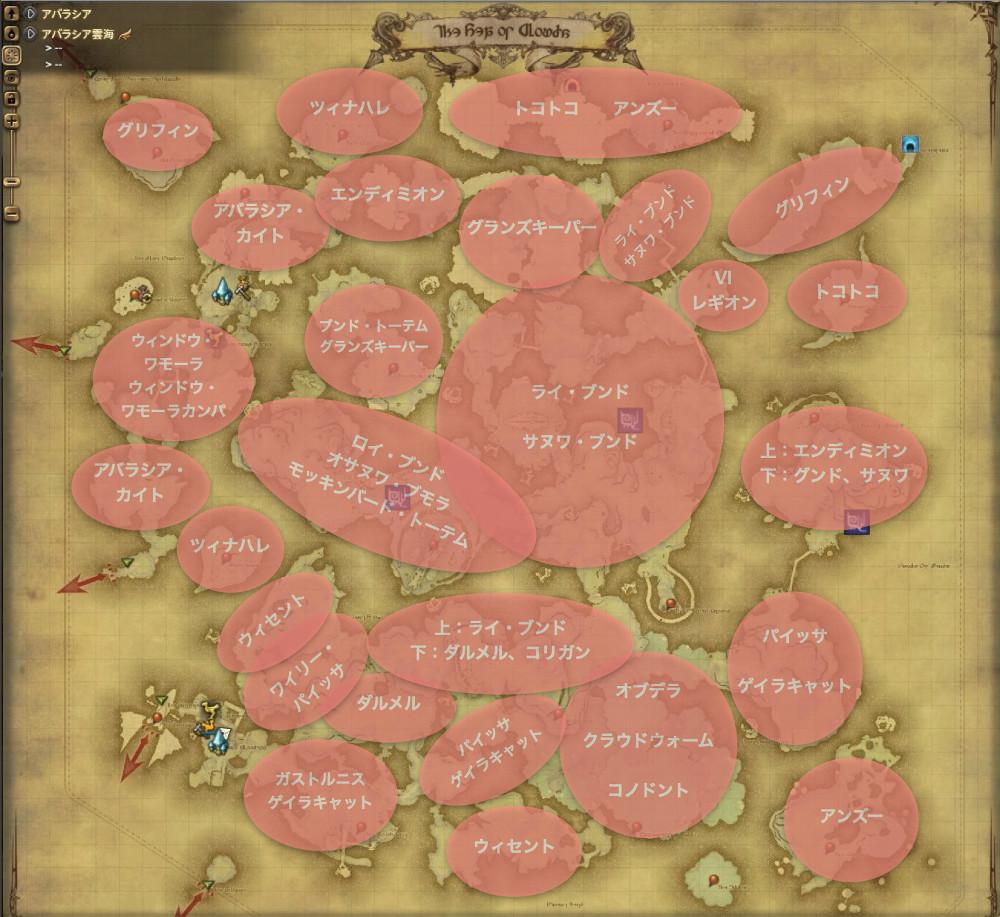 アバラシア雲海 - 全敵の生息場所とドロップ素材(FF14 敵素材マップ:蒼天エリア)
