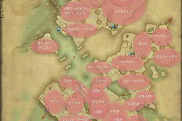 ヤンサ - 全敵の生息場所とドロップ素材(FF14 敵素材マップ:紅蓮エリア)
